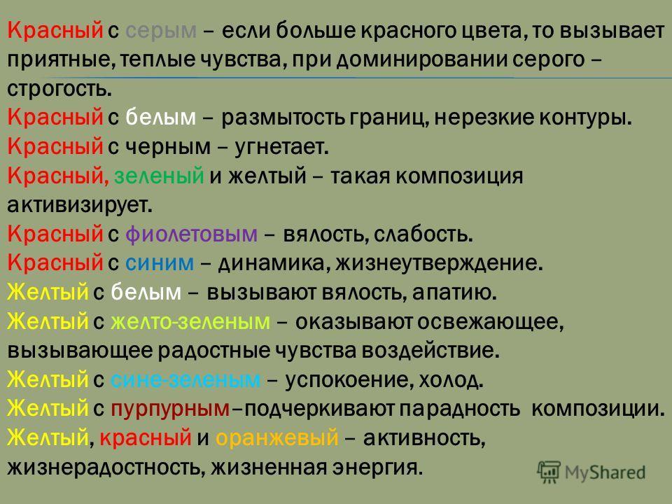 Красный с серым – если больше красного цвета, то вызывает приятные, теплые чувства, при доминировании серого – строгость. Красный с белым – размытость границ, нерезкие контуры. Красный с черным – угнетает. Красный, зеленый и желтый – такая композиция