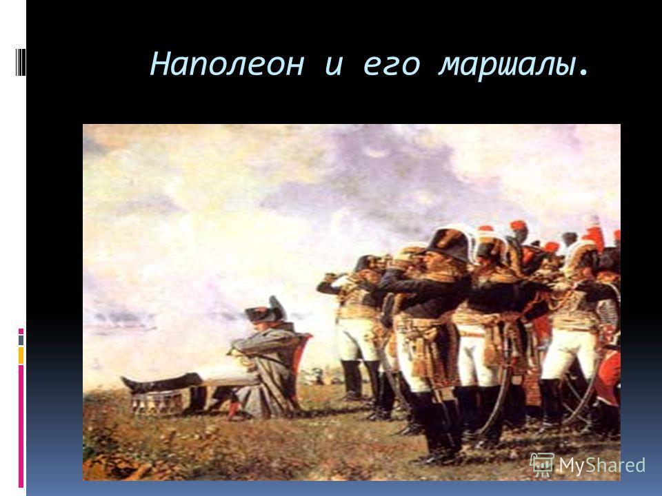 Наполеон и его маршалы.