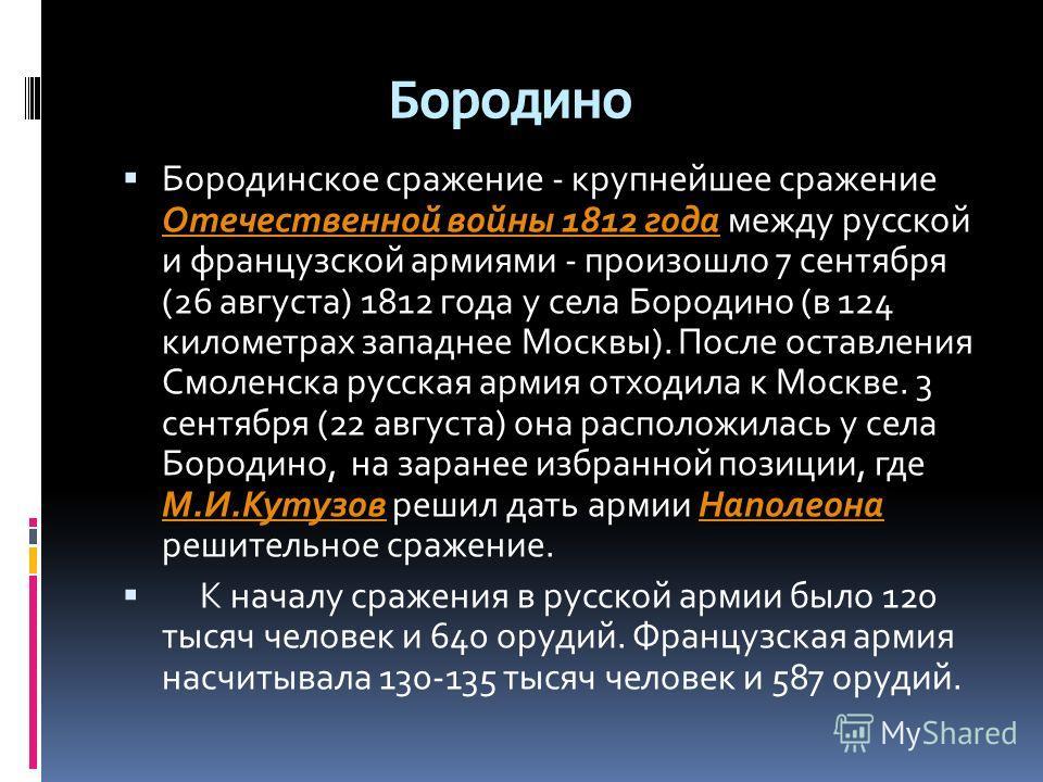 Бородино Бородинское сражение