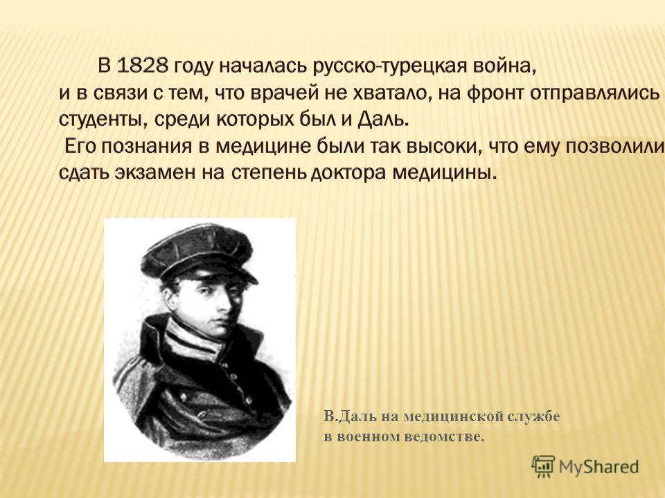 В.Даль на медицинской службе в военном ведомстве.