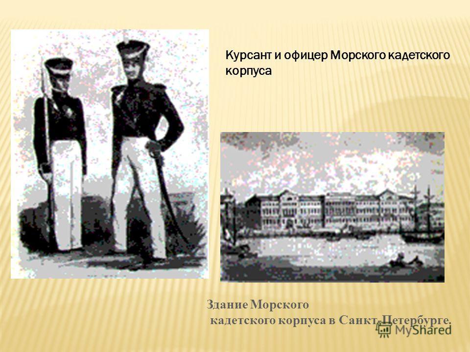 Курсант и офицер Морского кадетского корпуса Здание Морского кадетского корпуса в Санкт-Петербурге.