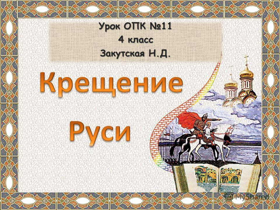 Урок ОПК 11 4 класс Закутская Н.Д.