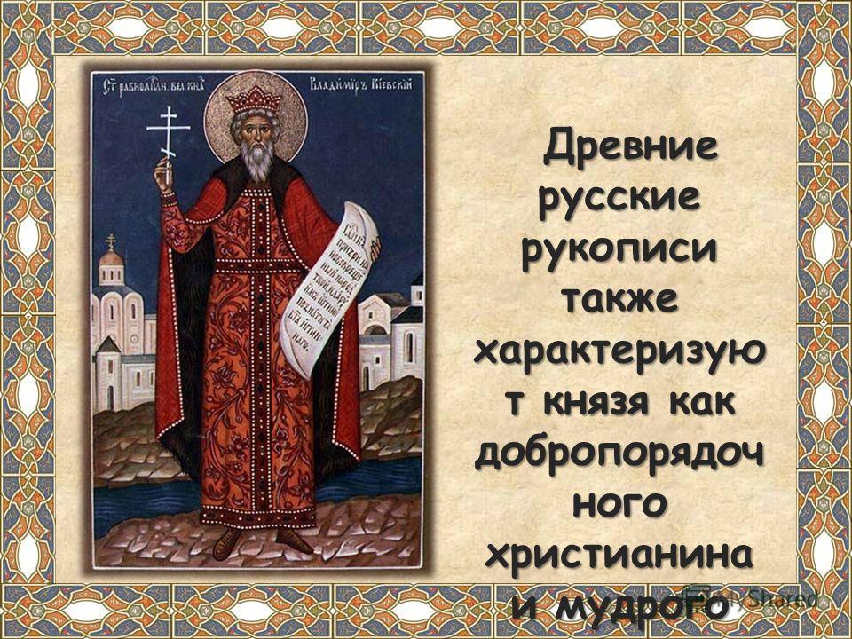 Древние русские рукописи также характеризую т князя как добропорядоч ного христианина и мудрого правителя. Древние русские рукописи также характеризую т князя как добропорядоч ного христианина и мудрого правителя.