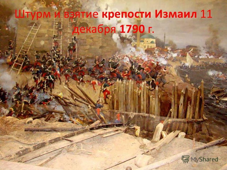 Штурм и взятие крепости Измаил 11 декабря 1790 г.