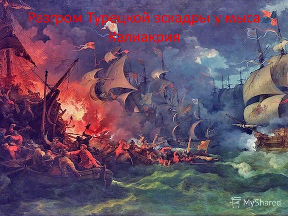 Разгром Турецкой эскадры у мыса Калиакрия