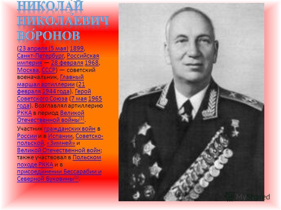 (23 апреля (5 мая) 1899, Санкт-Петербург, Российская империя 28 февраля 1968, Москва, СССР) советский военачальник, Главный маршал артиллерии (21 февраля 1944 года). Герой Советского Союза (7 мая 1965 года). Возглавлял артиллерию РККА в период Велико