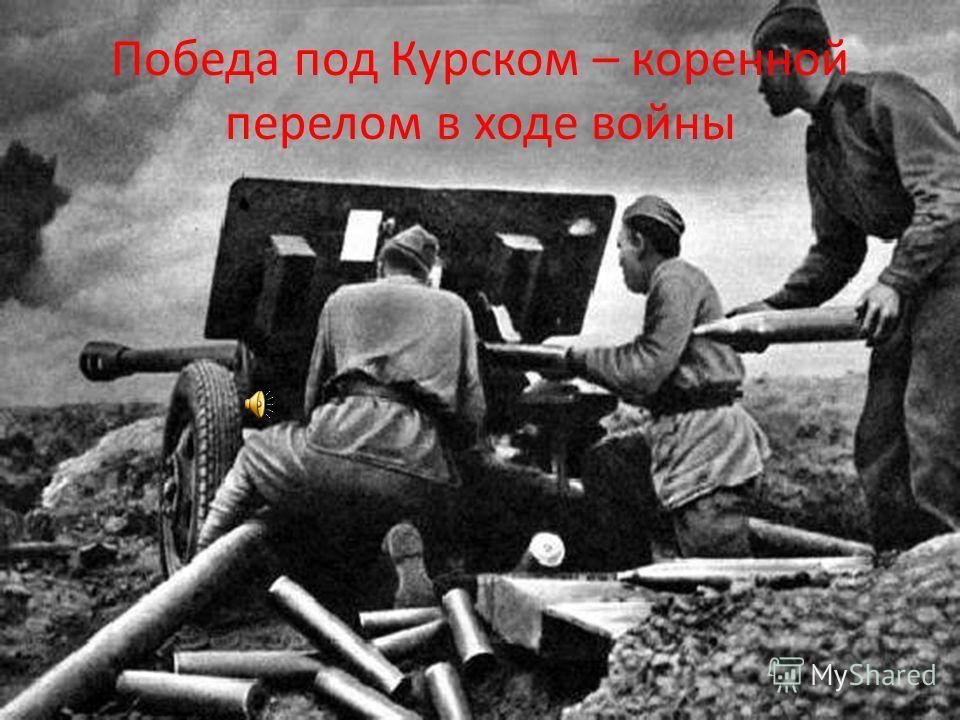 Победа под Курском – коренной перелом в ходе войны