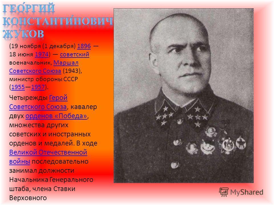 (19 ноября (1 декабря) 1896 18 июня 1974) советский военачальник, Маршал Советского Союза (1943), министр обороны СССР (19551957).18961974советскийМаршал Советского Союза19551957 Четырежды Герой Советского Союза, кавалер двух орденов «Победа», множес