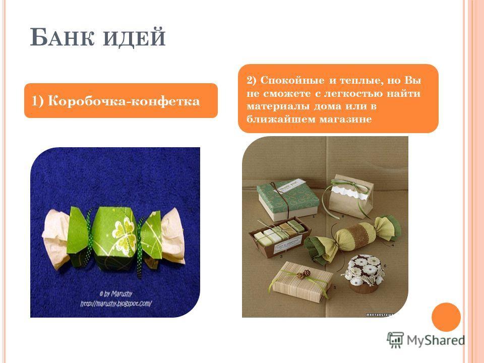 Б АНК ИДЕЙ 1) Коробочка-конфетка 2) Спокойные и теплые, но Вы не сможете с легкостью найти материалы дома или в ближайшем магазине