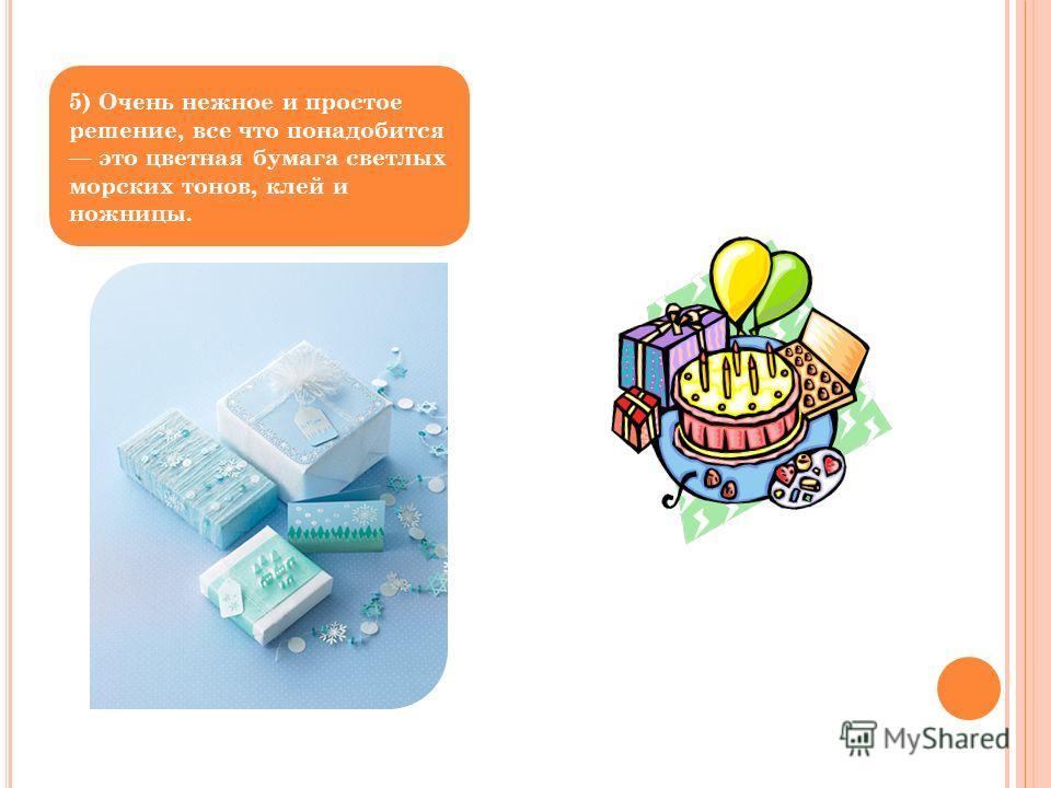 5) Очень нежное и простое решение, все что понадобится это цветная бумага светлых морских тонов, клей и ножницы.