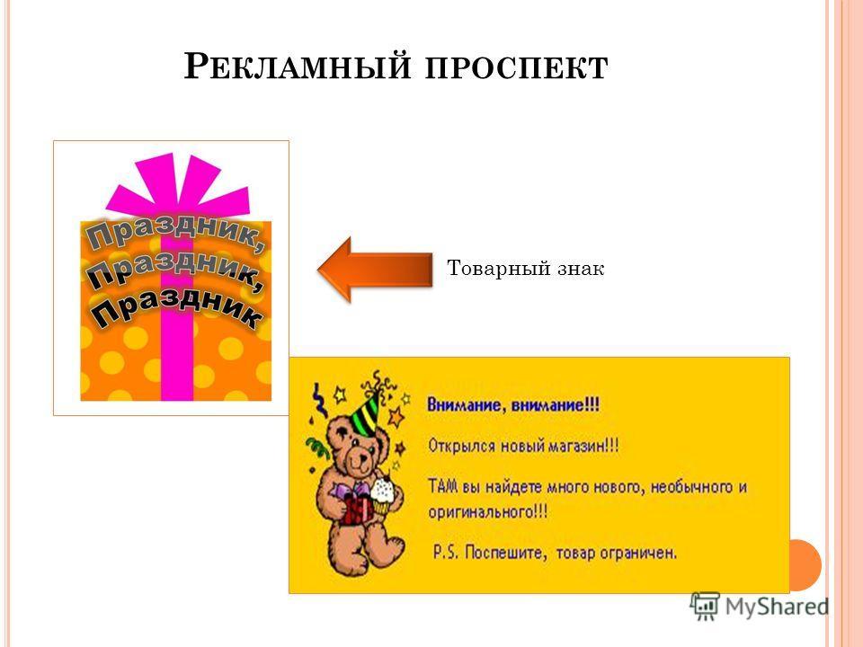 Р ЕКЛАМНЫЙ ПРОСПЕКТ Товарный знак