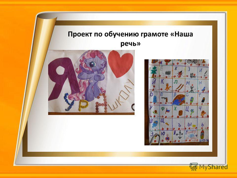 Проект по обучению грамоте «Наша речь»
