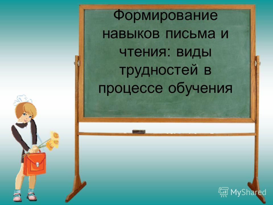 Формирование навыков письма и чтения: виды трудностей в процессе обучения
