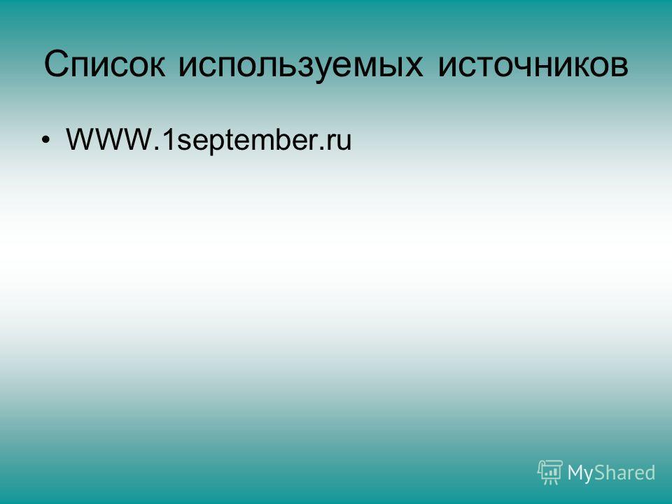 Список используемых источников WWW.1september.ru