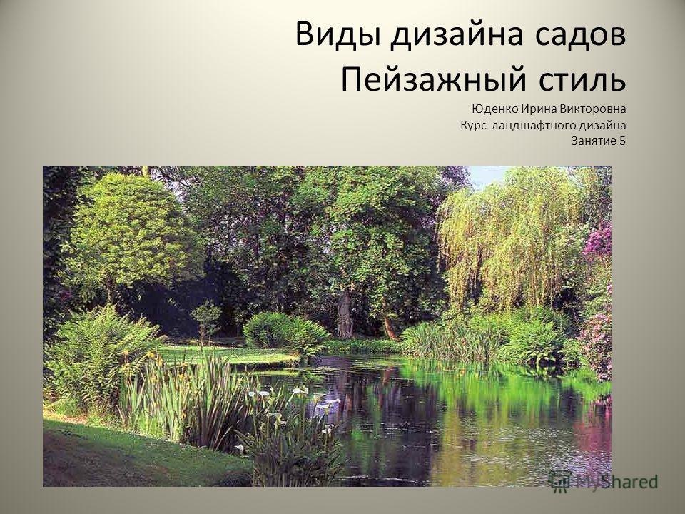 Виды дизайна садов Пейзажный стиль Юденко Ирина Викторовна Курс ландшафтного дизайна Занятие 5