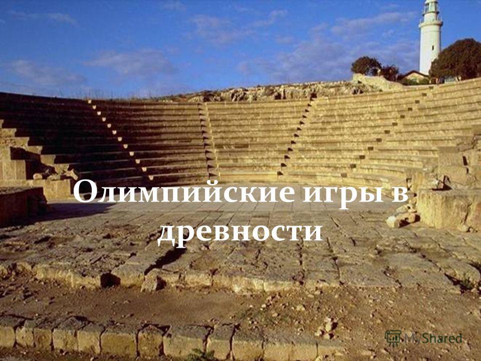 Олимпийские игры древности Олимпийские игры в древности