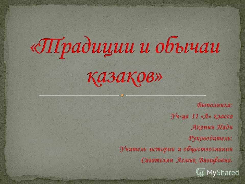 Выполнила: Уч-ца 11 «А» класса Акопян Надя Руководитель: Учитель истории и обществознания Сагателян Асмик Вагифовна.