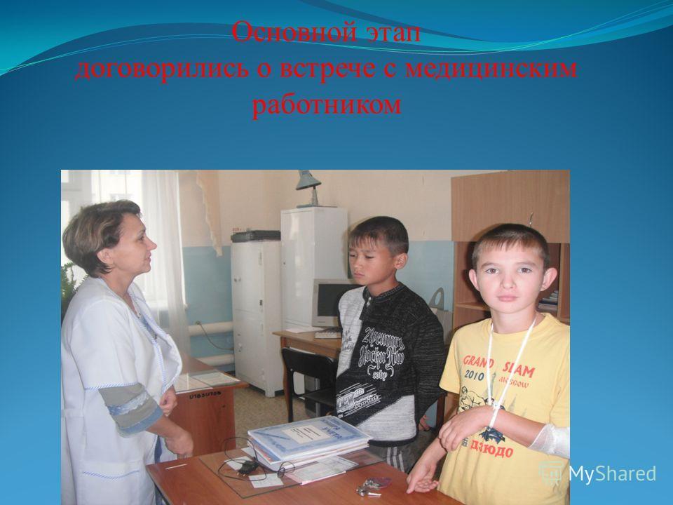 Основной этап договорились о встрече с медицинским работником