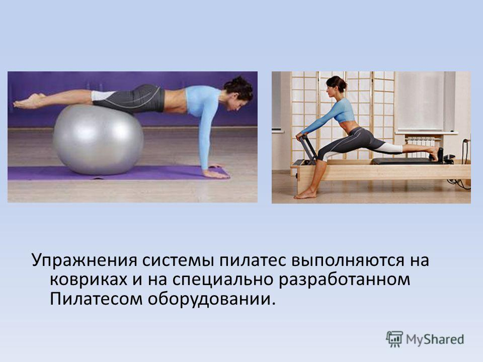 Упражнения системы пилатес выполняются на ковриках и на специально разработанном Пилатесом оборудовании.