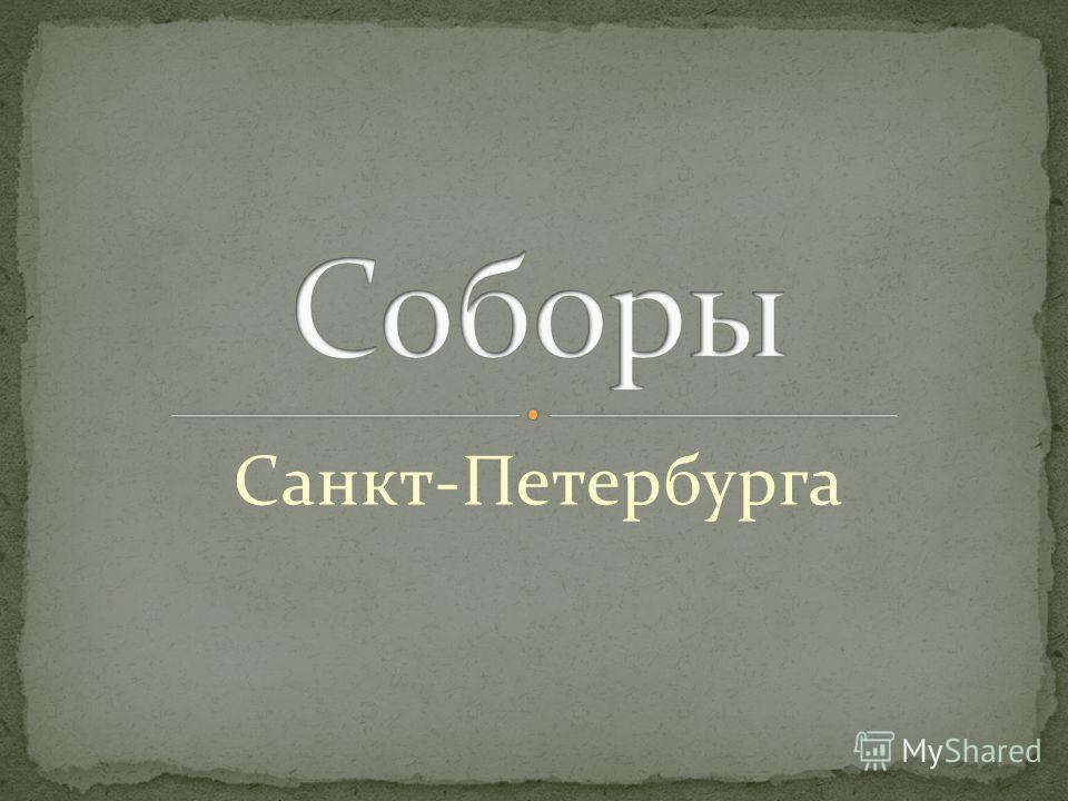 Санкт-Петербурга
