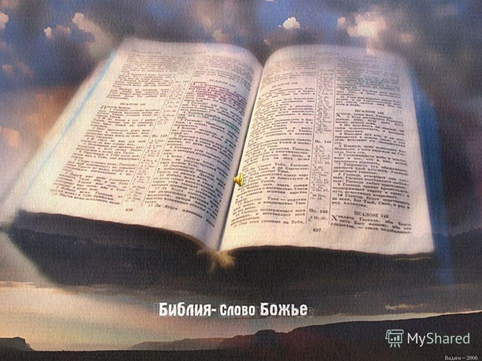 Заповеди Нов�й Заве� prikazemerald