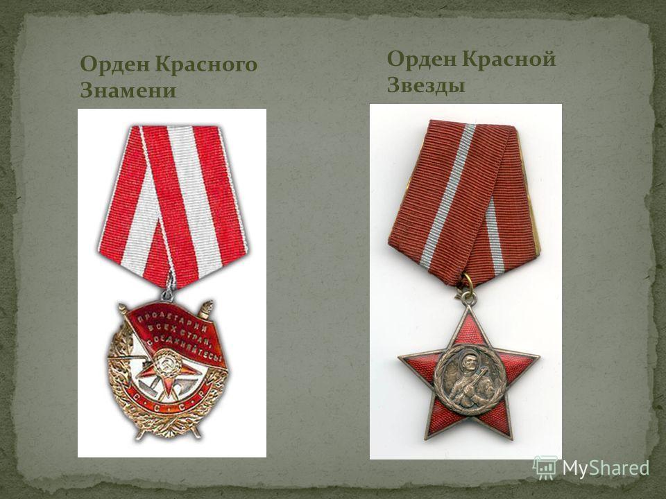 Орден Красного Знамени Орден Красной Звезды