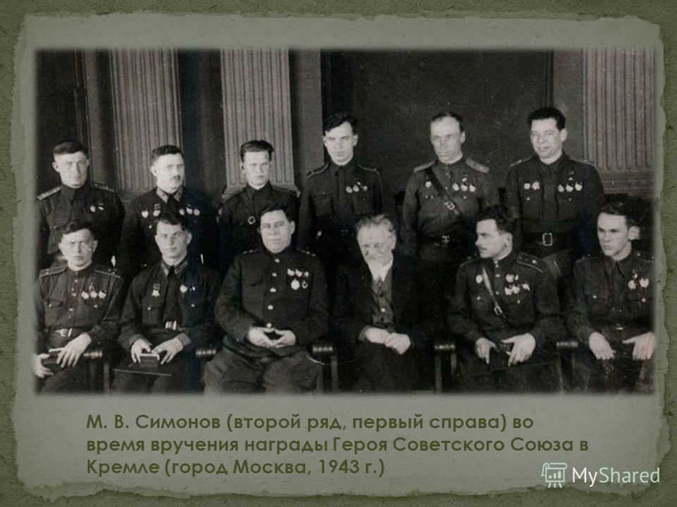 М. В. Симонов (второй ряд, первый справа) во время вручения награды Героя Советского Союза в Кремле (город Москва, 1943 г.)
