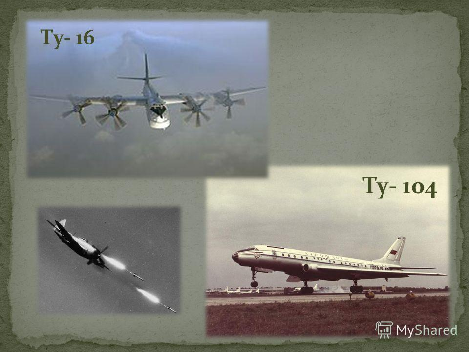 Ту- 104 Ту- 16