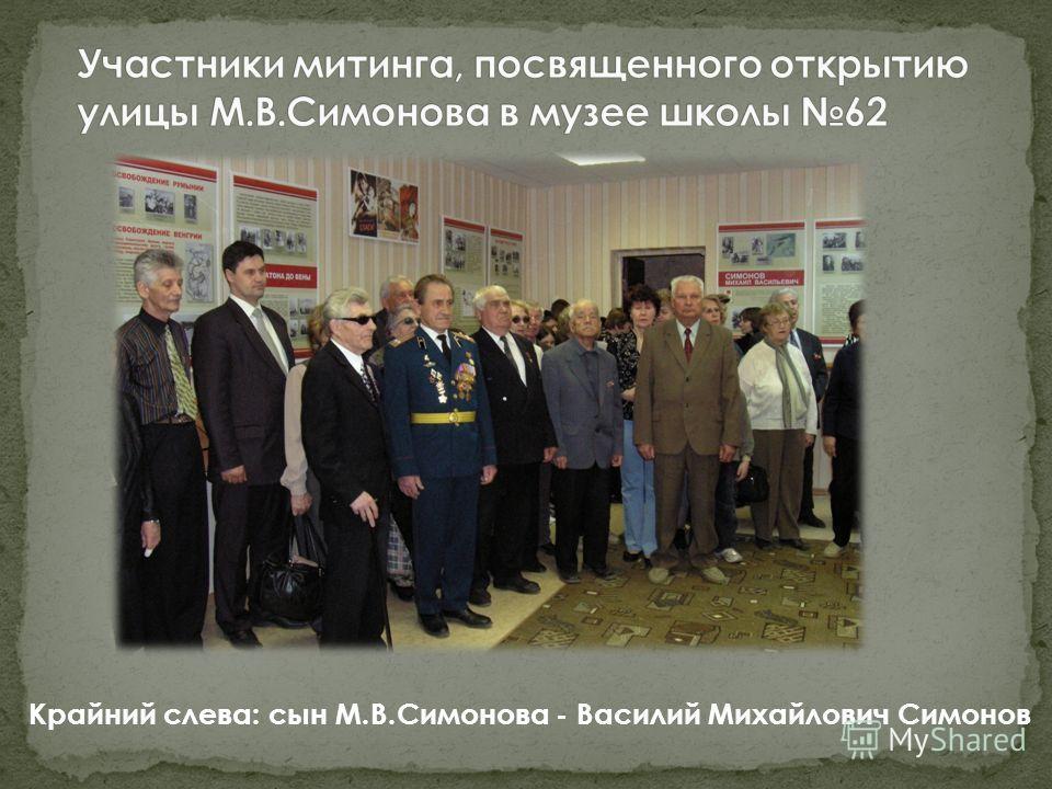 Крайний слева: сын М.В.Симонова - Василий Михайлович Симонов