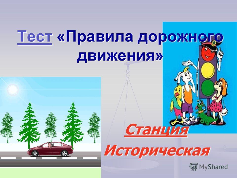 ТестТест «Правила дорожного движения» Тест СтанцияИсторическая