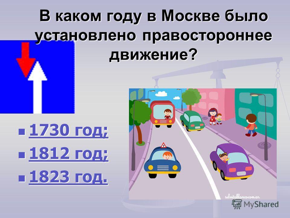 В каком году в Москве было установлено правостороннее движение? 1730 год; 1730 год; 1730 год; 1730 год; 1812 год; 1812 год; 1812 год; 1812 год; 1823 год. 1823 год. 1823 год. 1823 год.