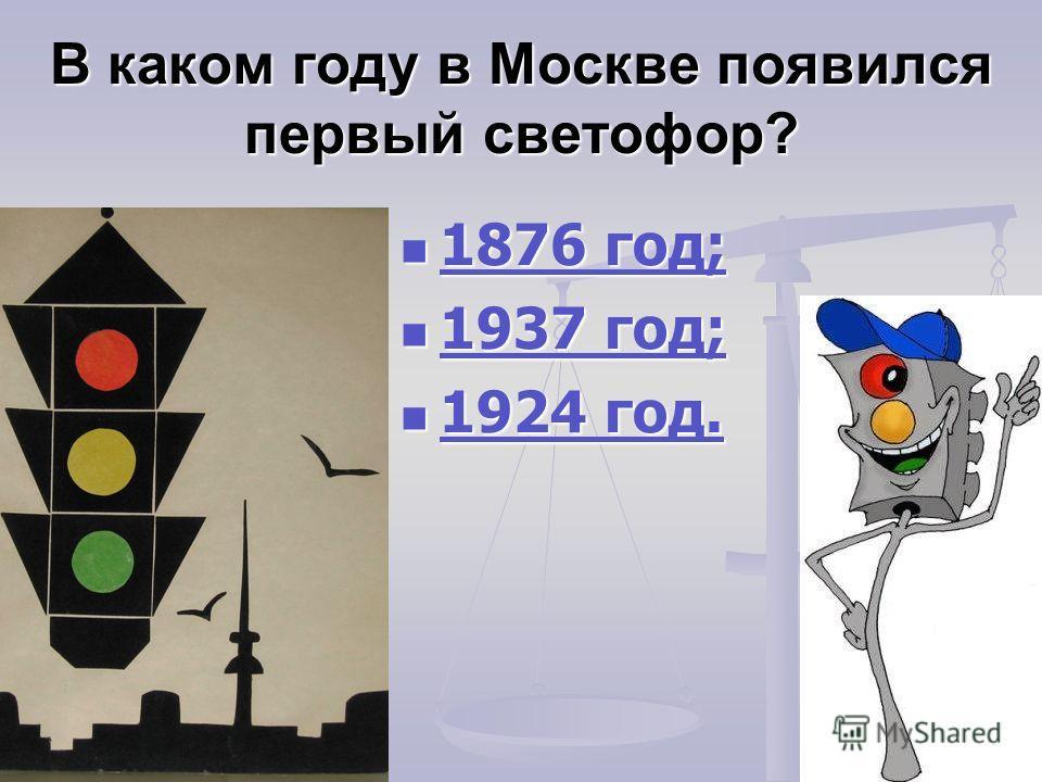 В каком году в Москве появился первый светофор? 1876 год; 1876 год; 1876 год; 1876 год; 1937 год; 1937 год; 1937 год; 1937 год; 1924 год. 1924 год. 1924 год. 1924 год.