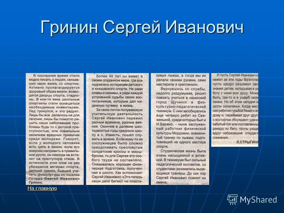 Гринин Сергей Иванович На главную На главную На главную На главную