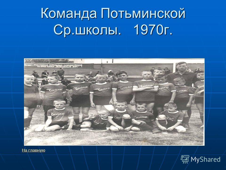 Команда Потьминской Ср.школы. 1970г. На главную На главную На главную На главную