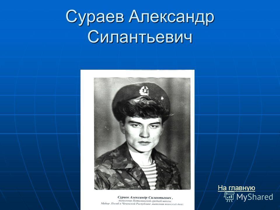 Сураев Александр Силантьевич На главную
