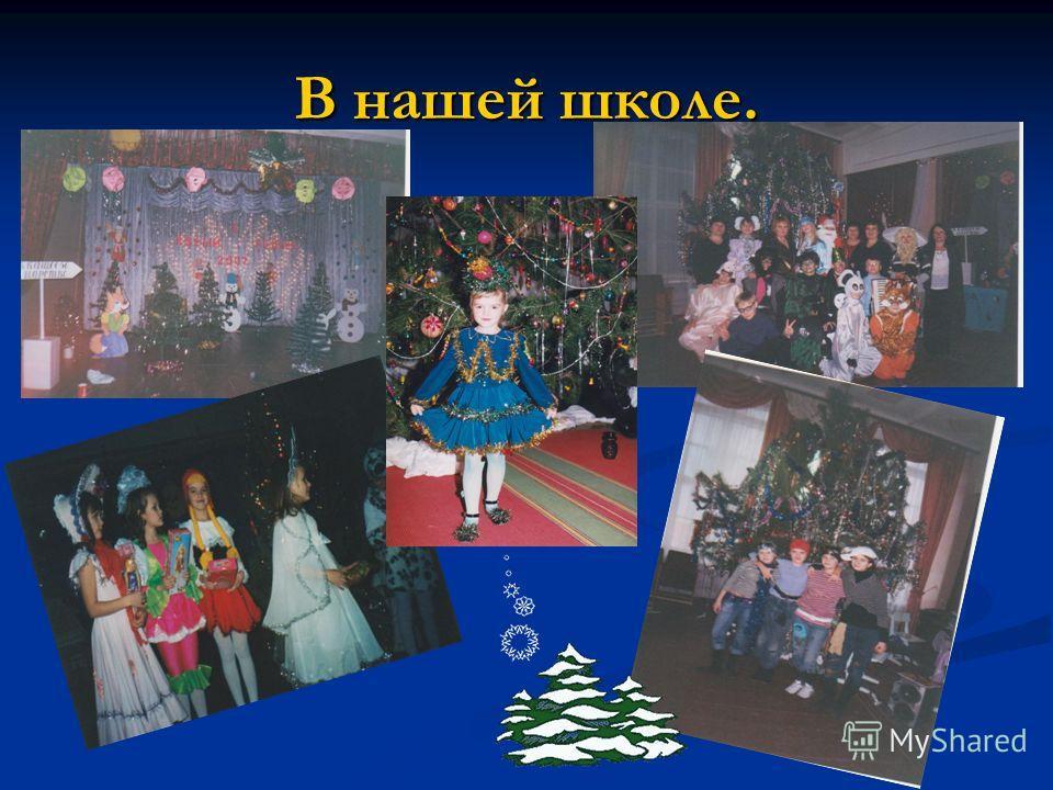 Встреча Нового года Новый год надо встречать как можно веселее и детям, и взрослым. Принято дарить подарки, танцевать вокруг новогодней ёлки. Накануне следует помыть и очистить своё жилище от ненужных вещей, хлама, тем самым избавиться от старых проб