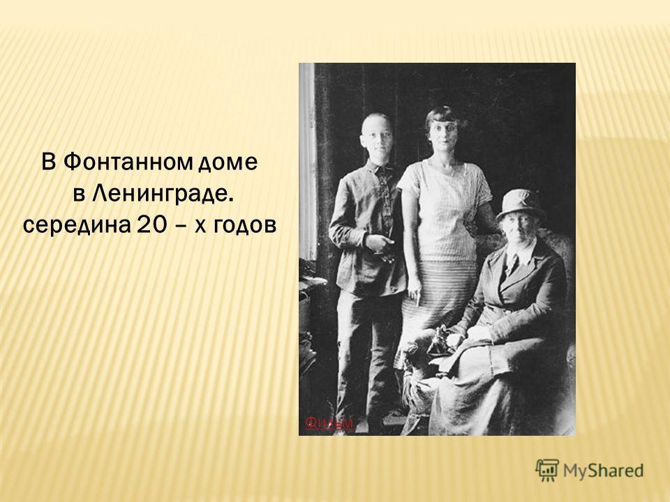 В Фонтанном доме в Ленинграде. середина 20 – х годов Фильм
