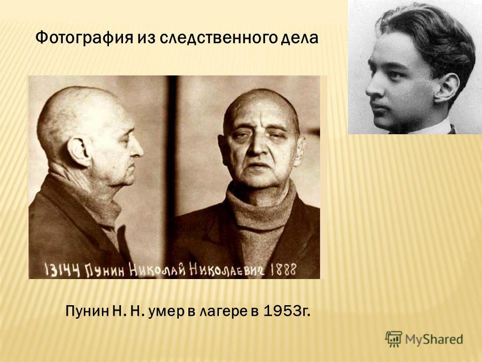 Фотография из следственного дела Пунин Н. Н. умер в лагере в 1953г.