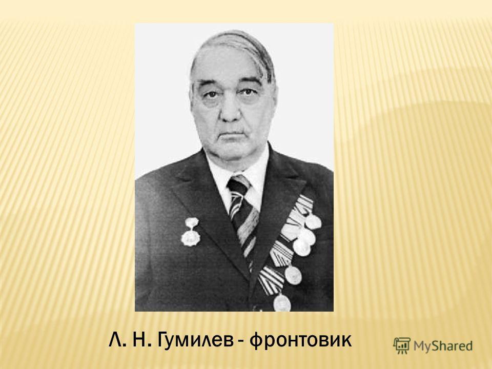 Л. Н. Гумилев - фронтовик