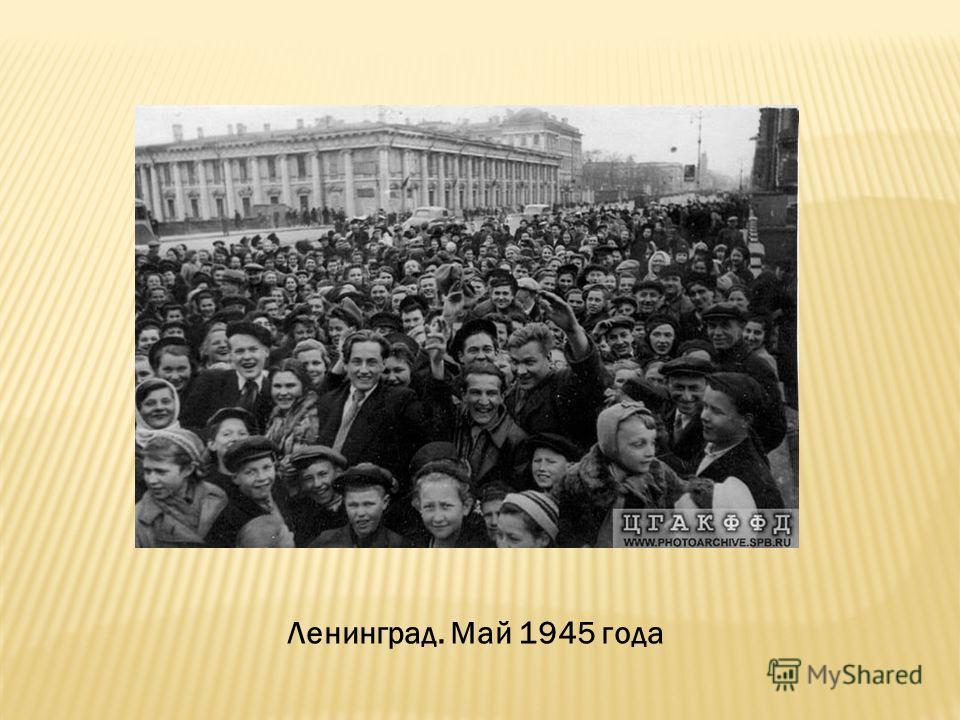 Ленинград. Май 1945 года