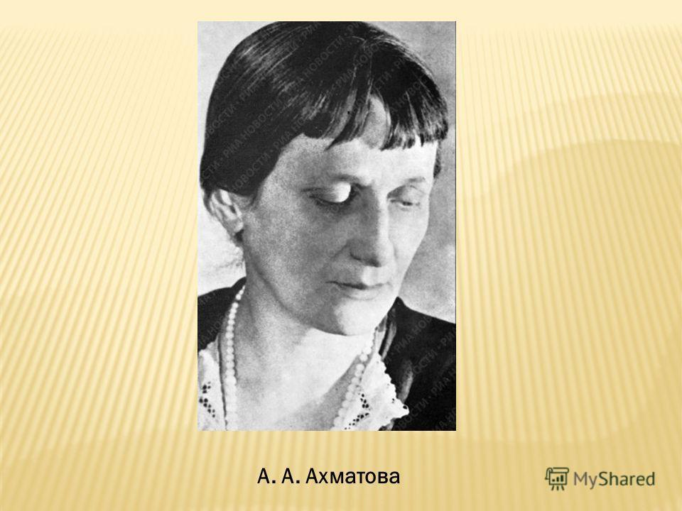 А. А. Ахматова