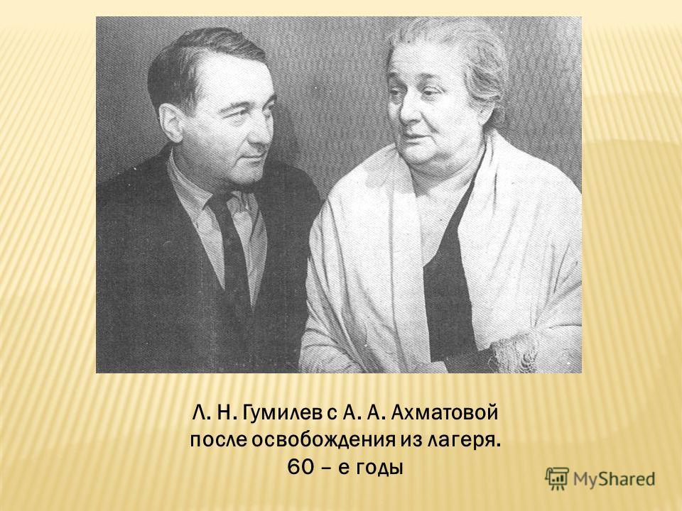 Л. Н. Гумилев с А. А. Ахматовой после освобождения из лагеря. 60 – е годы