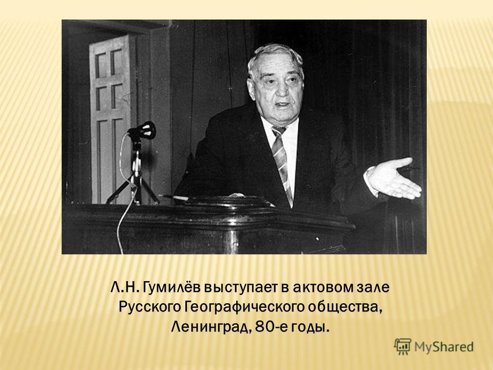 Л.Н. Гумилёв выступает в актовом зале Русского Географического общества, Ленинград, 80-е годы.