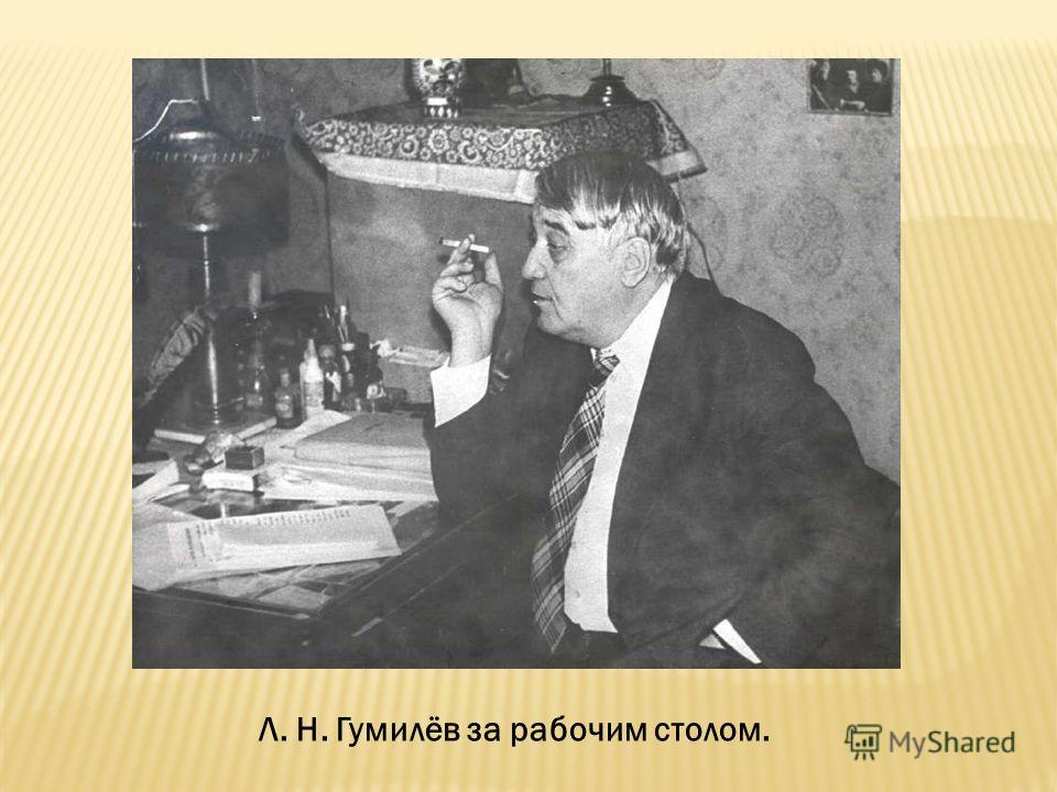 Л. Н. Гумилёв за рабочим столом.