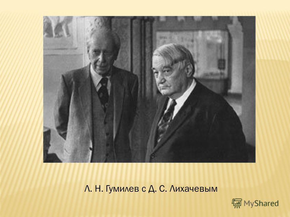 Л. Н. Гумилев с Д. С. Лихачевым