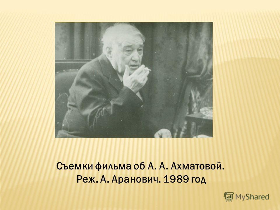 Съемки фильма об А. А. Ахматовой. Реж. А. Аранович. 1989 год