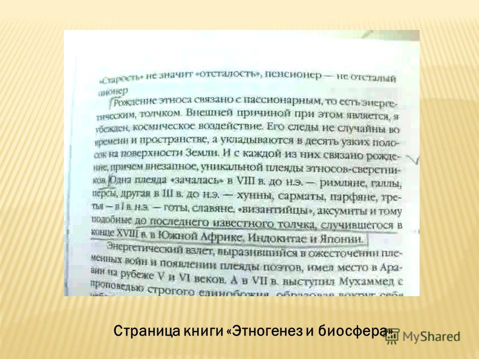 Страница книги «Этногенез и биосфера»