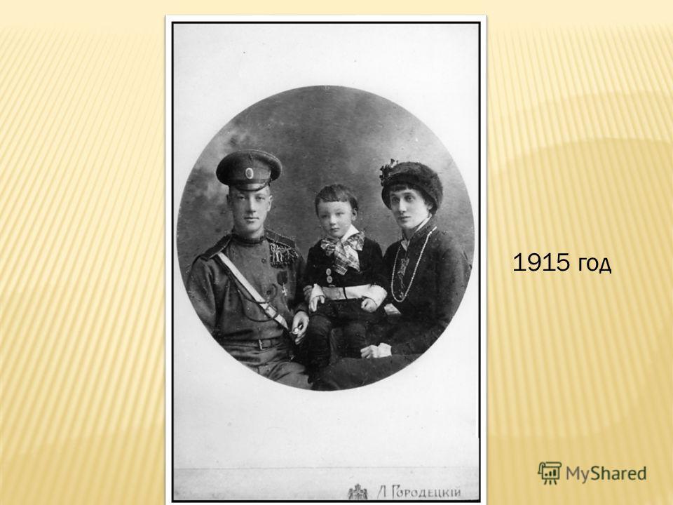 1915 год