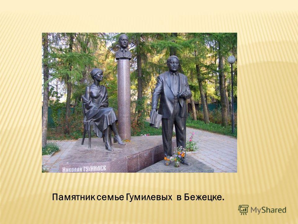 Памятник семье Гумилевых в Бежецке.