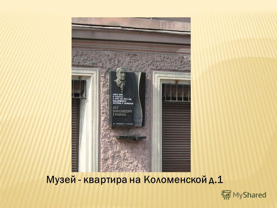 Музей - квартира на Коломенской д.1